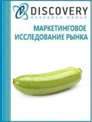 Маркетинговое исследование - Анализ рынка кабачков в России