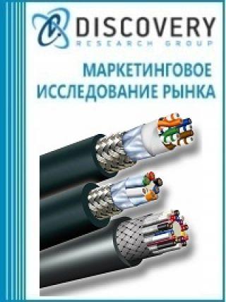 Анализ рынка кабельно-проводниковой продукции в России
