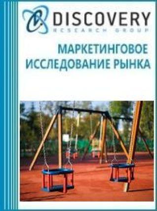 Маркетинговое исследование - Анализ рынка качелей (уличных и пружинных) в России