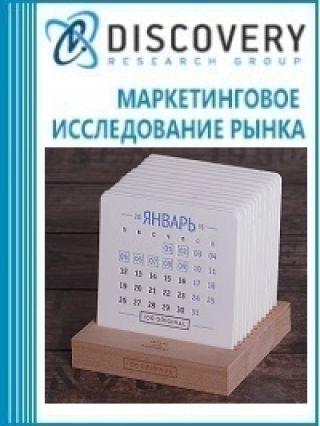 Маркетинговое исследование - Анализ рынка календарей в России
