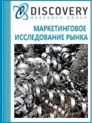 Маркетинговое исследование - Анализ рынка отходов промышленных кальцийсодержащих в России