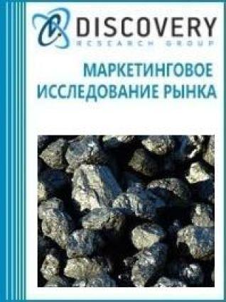 Анализ рынка кальцинированного нефтяного кокса в России