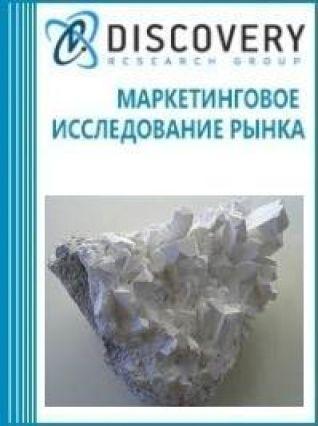 Маркетинговое исследование - Анализ рынка кальцинированных боратов в России