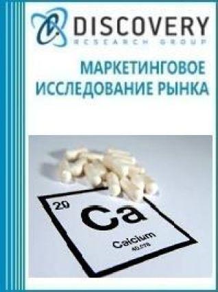 Анализ рынка кальция в России