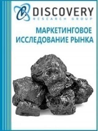 Маркетинговое исследование - Анализ рынка каменного угля в России