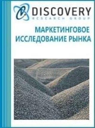 Анализ рынка каменной муки в России
