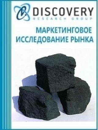 Маркетинговое исследование - Анализ рынка каменноугольного кокса в России