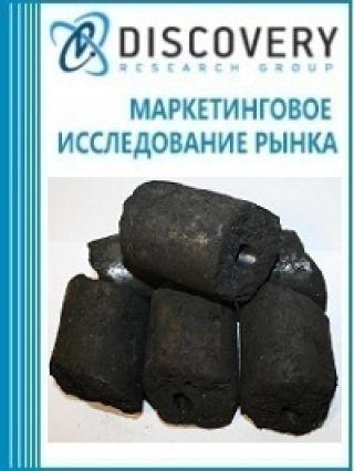 Маркетинговое исследование - Анализ рынка каменноугольных брикетов в России