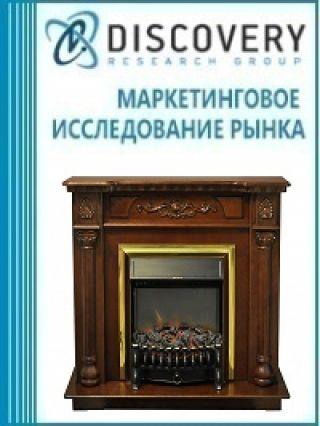 Маркетинговое исследование - Анализ рынка каминов в России