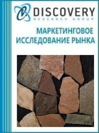 Анализ рынка камня обработанного для строительства памятников в России