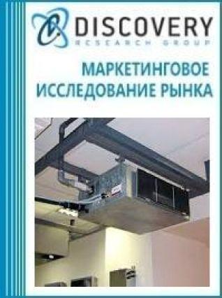 Анализ рынка канальных кондиционеров в России