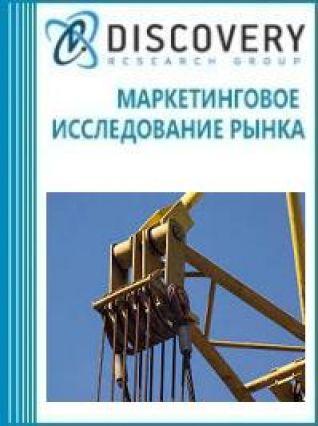 Анализ рынка канатно-блочных систем в России