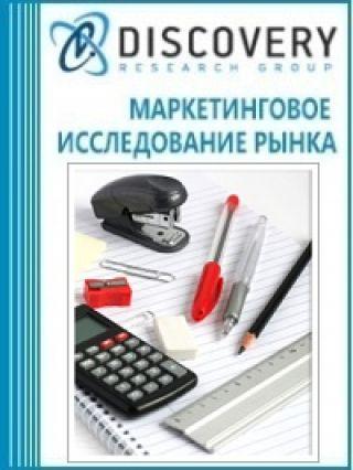Маркетинговое исследование - Анализ рынка канцелярских товаров офиса в России