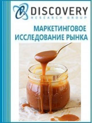 Маркетинговое исследование - Анализ рынка карамели в России
