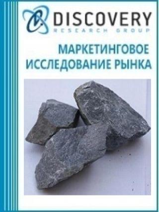 Маркетинговое исследование - Анализ рынка карбида кальция в России
