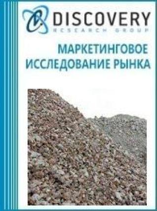 Анализ рынка карбоната магния (магнезита) в России