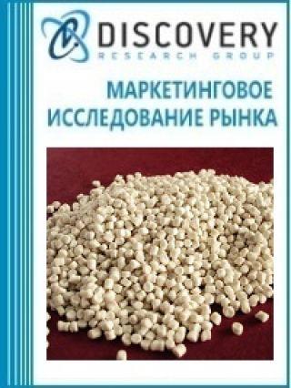 Анализ рынка карбонатов и пероксокарбонатов в России