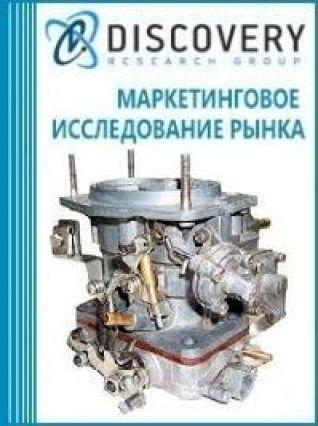 Анализ рынка карбюраторов в России