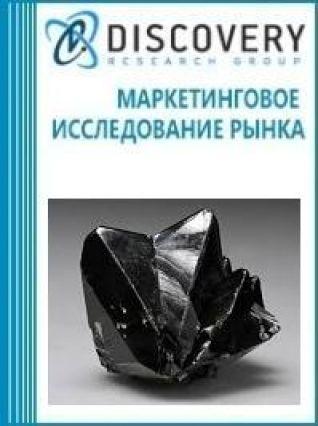 Анализ рынка касситерита в России