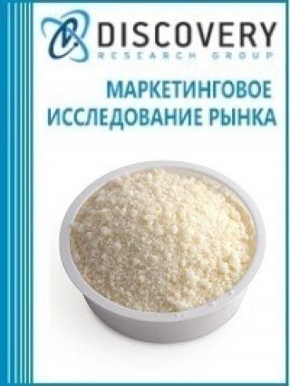 Анализ рынка казеина, казеинатов и казеиновых клеев в России (с предоставлением баз импортно-экспортных операций)