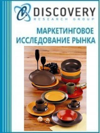 Анализ рынка керамичексой и фарфоровой посуды в России