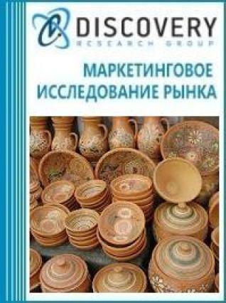 Маркетинговое исследование - Анализ рынка керамических изделий в России