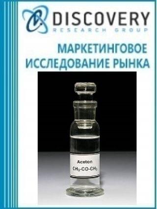 Анализ рынка кетонов, хинонов и их производных в России