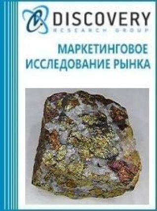 Маркетинговое исследование - Анализ рынка халькопирита (медный колчедан) в России