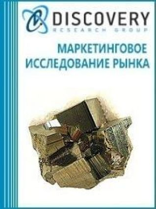Маркетинговое исследование - Анализ рынка халькозина (сульфид меди) в России