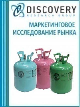 Анализ рынка хладонов в России