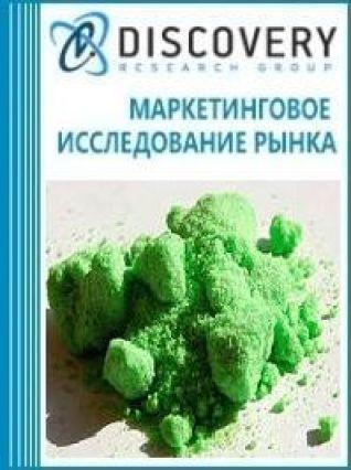 Маркетинговое исследование - Анализ рынка хлорида никеля в России