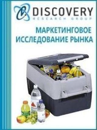 Маркетинговое исследование - Анализ рынка холодильников автомобильных (автохолодильников) в России