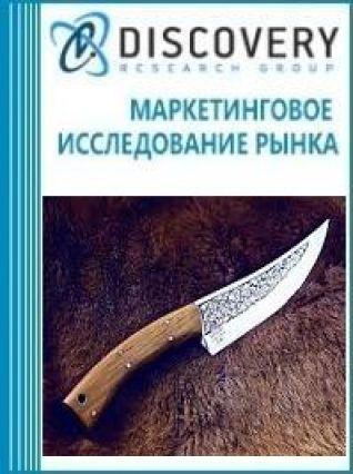 Маркетинговое исследование - Анализ рынка холодного клинкового оружия в России