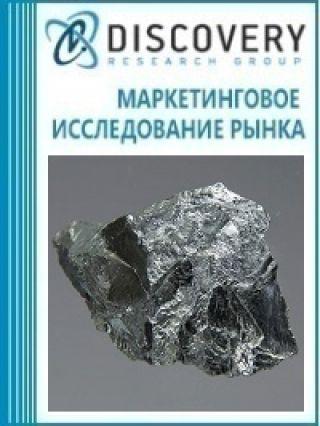 Анализ рынка хрома металлического в России