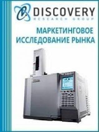 Анализ рынка хроматографов и приборов для электрофореза в России