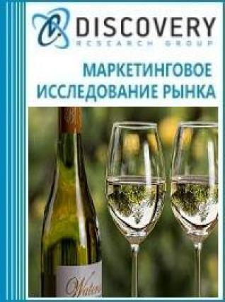 Анализ рынка хрустальных бокалов (сосудов для питья) в России