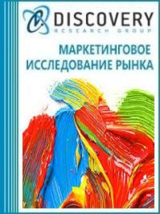 Маркетинговое исследование - Анализ рынка художественных красок в России
