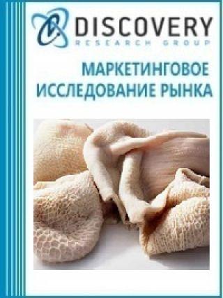 Анализ рынка кишок, пузырей и желудков животных  в России