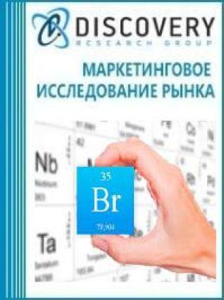 Анализ рынка кислот на основе соединений брома в России