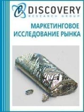 Маркетинговое исследование - Анализ рынка кислоты теллура в России
