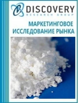 Маркетинговое исследование - Анализ рынка кислоты кремнефтористоводородной и кремнефторида натрия в России