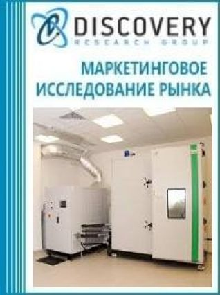 Анализ рынка климатических камер для проведения испытаний в России (с предоставлением базы импортно-экспортных операций)