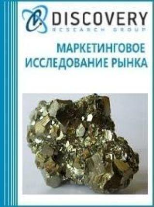 Маркетинговое исследование - Анализ рынка кобальт-никелевых пиритов в России