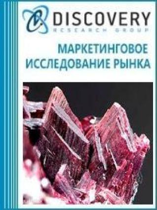 Анализ рынка руд кобальтовых в России