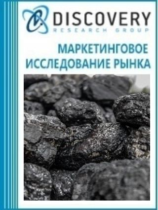 Маркетинговое исследование - Анализ рынка угля коксующегося в России