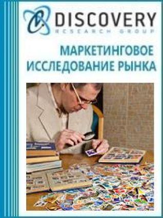 Анализ рынка коллекционных марок в России