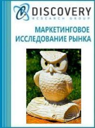 Анализ рынка коллекционных скульптур в России