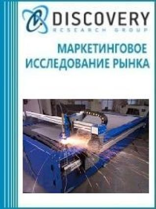 Анализ рынка комплексов лазерного раскроя в России