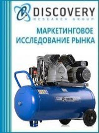 Маркетинговое исследование - Анализ рынка компрессоров поршневых в России