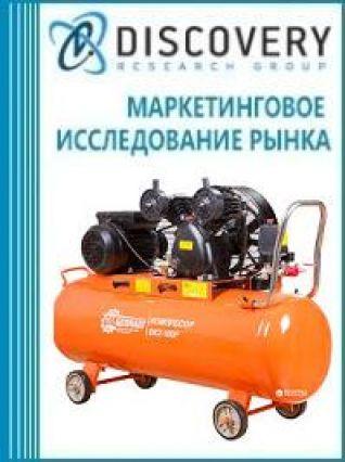 Маркетинговое исследование - Анализ рынка компрессоров ременных в России